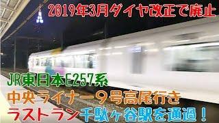 ラストラン!E257系 中央ライナー9号(高尾行き)千駄ヶ谷駅を通過!【2019年3月のダイヤ改正で廃止】
