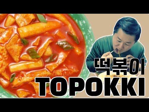 topokki-recipe-resep-easy-mukbang-(떡볶이)-[eng-sub]