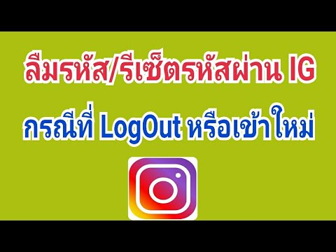 ลืมรหัสผ่าน IG instagram กับวิธีรีเซ็ตรหัสผ่าน กรณี LogOut ออกจากบัญชี IG