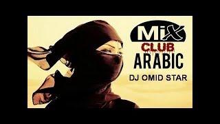 ریمیکس شاد انگلیسی عربی حبیبی لیلا  2017  از : DJ OMID STAR