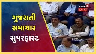 ગુજરાતી સમાચાર સુપરફાસ્ટ  । Superfast Gujarati News | December 10, 2019
