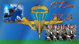Поздравление С Днем Воздушно Десантных Войск! День ВДВ!