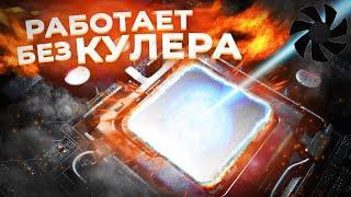 Процессор РАБОТАЕТ БЕЗ КУЛЕРА