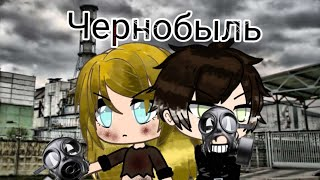 """Сериал """"Чернобыль"""" 1 сезон 2 серия Gacha life"""