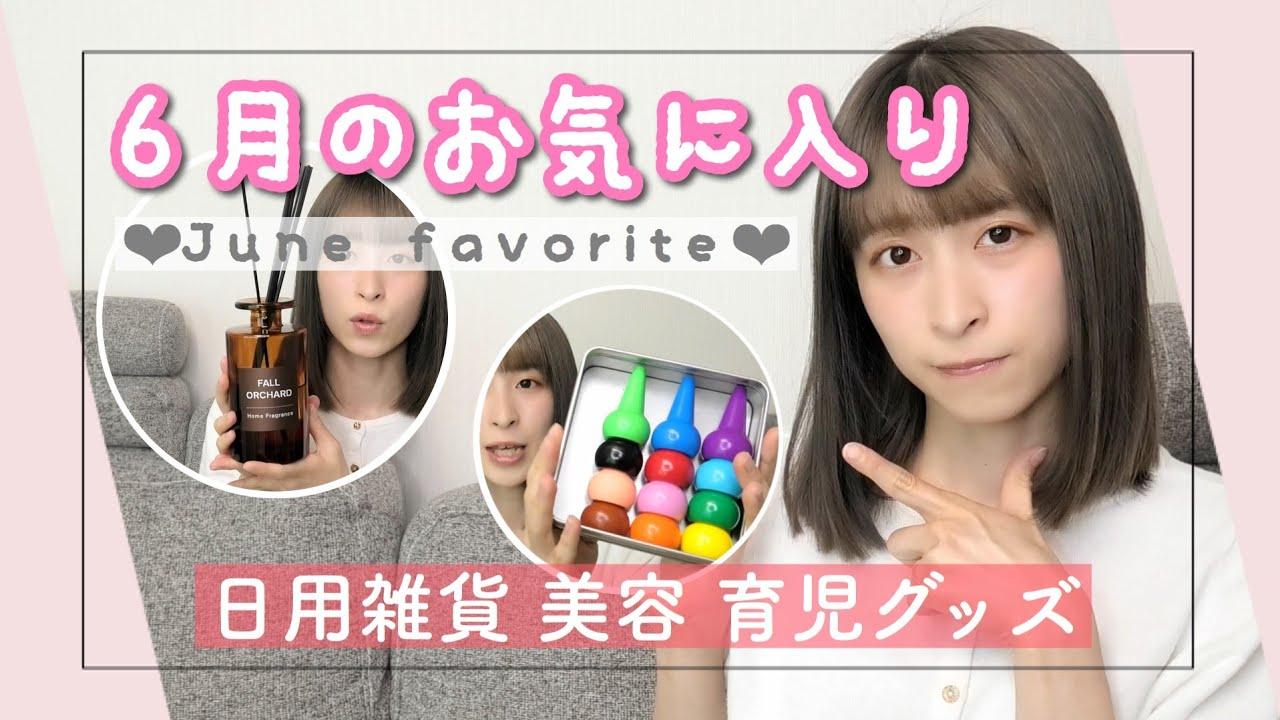 【Favorites】雑貨、育児、美容…6月のお気に入り♡【主婦】