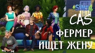 CAS | Фермер ищет жену | The Sims 4