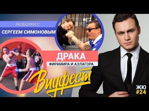ЖЮ#24 / Разборки с Симоновым, поединок Фирамира и Азлагора, Видфест