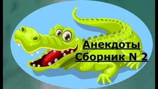 Анекдоты Вовочка в школе и дома выпуск 2