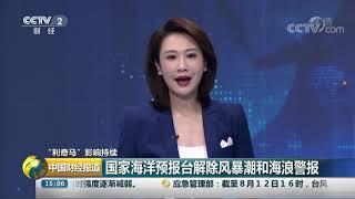 """[中国财经报道]""""利奇马""""影响持续 国家海洋预报台解除风暴潮和海浪警报  CCTV财经"""