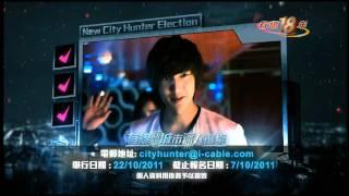 "Video HK Cable TV Korea Drama ""City Hunter"" Promotion / Recruitment? download MP3, 3GP, MP4, WEBM, AVI, FLV September 2018"