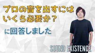 Keinoazaらじお#06 プロの音を出すにはいくら必要なのか?【質問回答】