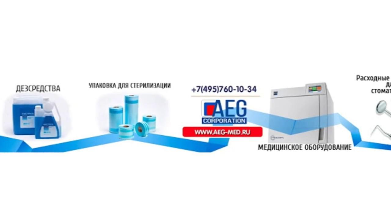 Упаковка для стерилизации, комбинированные рулоны и пакеты, пакеты .