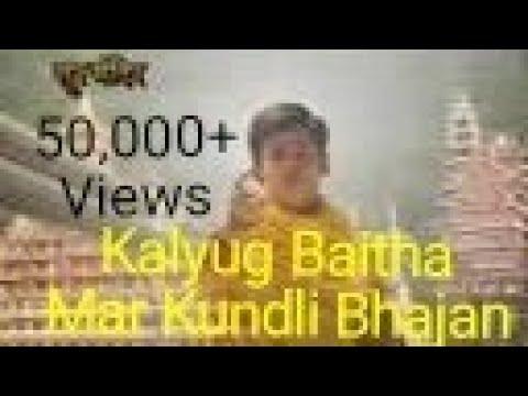 Kalyug Baitha Mar Kundli Bhagan