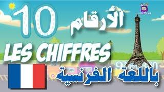 French Numbers (from 1 to 10) - Atfal TV | الأرقام باللغة الفرنسية (من 1 الى 10) - أطفال تيفي