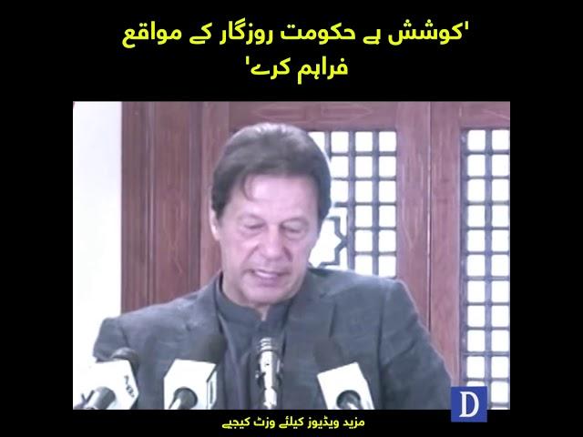 Koshish ha hakumat rozgar kay mawaqay faraham karay, Imran Khan