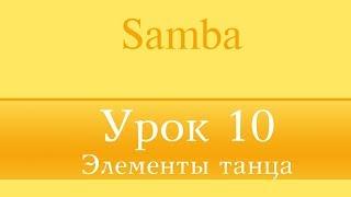 """""""Samba"""" Урок 10 (Элементы танца)"""