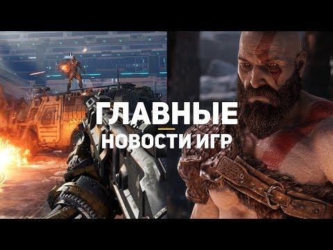 Главные новости игр | GS TIMES [GAMES] 22.04.2018 | DOOM 2, Black Ops 4, God of War