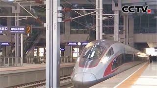 京雄城际铁路今天全线开通运营 |《中国新闻》CCTV中文国际 - YouTube