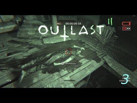 видео: Лучик света в темном царстве - Outlast 2 #3