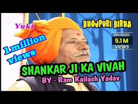 बिरहा- शंकर जी का विवाह । Shankar Ji Ka Vivah | Bhojpuri Birha | by Ram Kailsah Yadav
