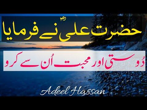 Hazrat Ali (R.A) Nay Farmaya||Dosti Aur Muhbbat Un Se Kro|Golden Words|Quotes|Adeel Hasssn|