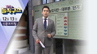 김진의 돌직구쇼 - 12월 13일 신문브리핑 | 김진의 돌직구쇼