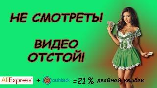 ДВОЙНОЙ КЕШБЕК 21% И ВОЗМОЖНЫЕ ПРОБЛЕМЫ