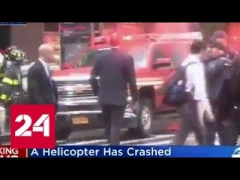 В Нью-Йорке вертолет рухнул на крышу офисного здания, один человек погиб - Россия 24