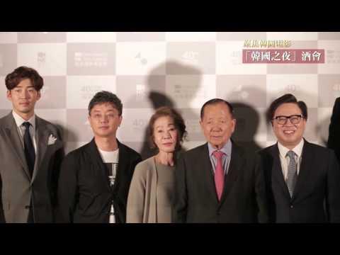 HKIFF40 Focus on Korean Cinema Highlights Video