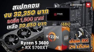 ประกอบคอมคุ้มๆเซต 3 หมื่น ได้ Ryzen 5 3600 + RX 5700 XT แรงสุดเล่นได้ยัน 4K แถมผ่อน 0% 24 เดือน!