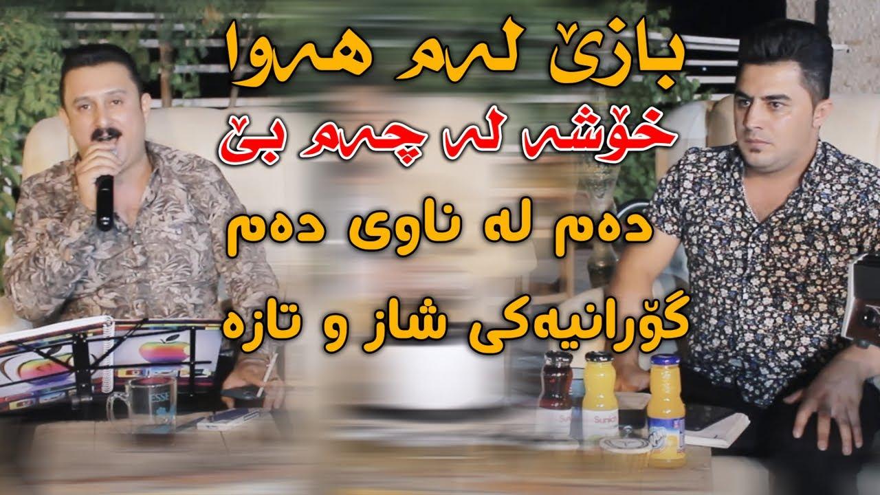 Karwan Xabati W Peshraw Hawrami (Sawza Gyan) Saliady Osman Mamash -Track 1 - ARO
