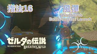 【曠野之息】指法16 -「風彈」與「導向風彈」(Windbomb & Directional Windbomb)