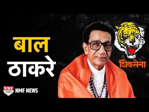 The rise of Shiv Sena and Bal Thackeray   Biography of Shiv Sena !!!
