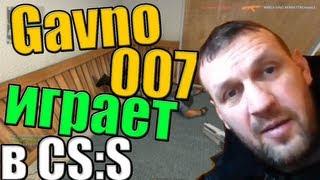 Скачать Gavno007 играет в ксс