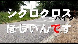 シクロクロスバイクをいくつか選んでみました thumbnail