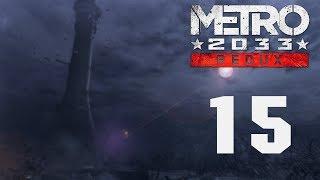 Metro 2033 Redux - Прохождение игры на русском - Депо [#15] | PC