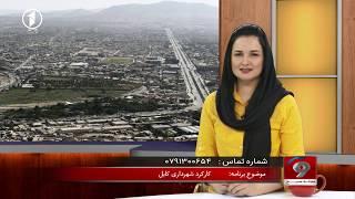 Morning Magazine 22.09.2019 مجله صبح - کارکرد شهرداری کابل