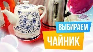 Как выбрать электрический чайник? Обзор, сравнение, использование чайников | sima-land.ru