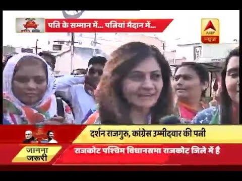 Gujarat Elections: Women seek votes for their candidate husbands in Rajkot West