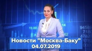 """Смотреть видео Зачем американский адмирал приехал в Баку. Новости """"Москва-Баку"""" 4 июля. онлайн"""