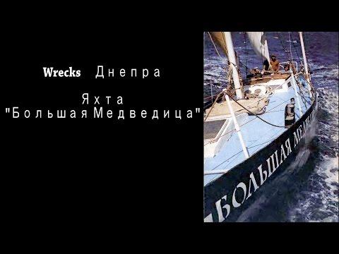 """Wreck """"Большая Медведица"""""""
