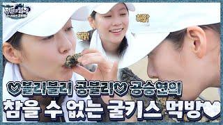 [선공개 ]'공블리' 공승연의 굴키스 먹방♥ㅣ정글의 법칙(Jungle)ㅣSBS ENTER.