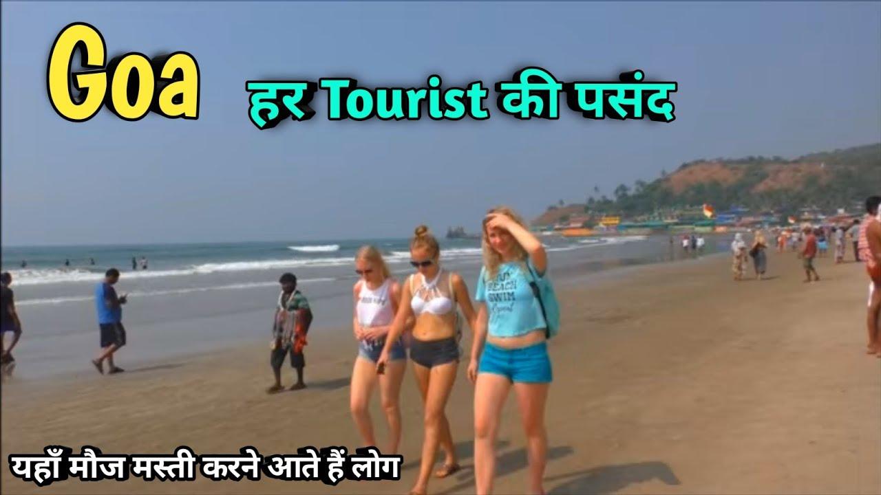 गोवा जाने से पहले जान लो इसके बारे में कुछ कमाल की बातों को, goa - most beautiful place in india