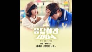 Repeat youtube video [응답하라 1994 OST] 김예림 (Lim Kim of Togeworl) - 행복한 나를 (Happy Me)