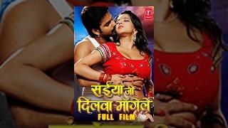 SAIYAN JI DILWA MANGELEIN - New Bhojpuri Film -...