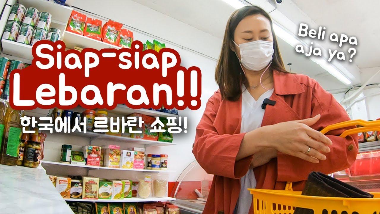 Belanja Daging Untuk Lebaran Di Korea!! 르바란 쇼핑! 이태원정육점과 대형마트!