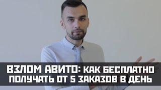 видео Продажи на Авито. Как заработать в интернете