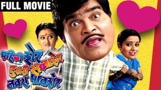 Pahili Sher Doosri Spieler Narva Wilden | Comedy Marathi Film | Ashok Saraf, Surekha Kutch Die