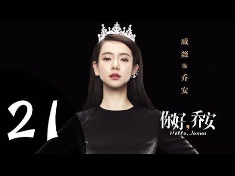 你好乔安 第21集 预告(戚薇,王晓晨领衔主演)