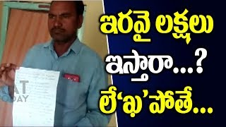 Maoist Threatening Letter to Sarpanch || Wanaparthy District || Bharat Today